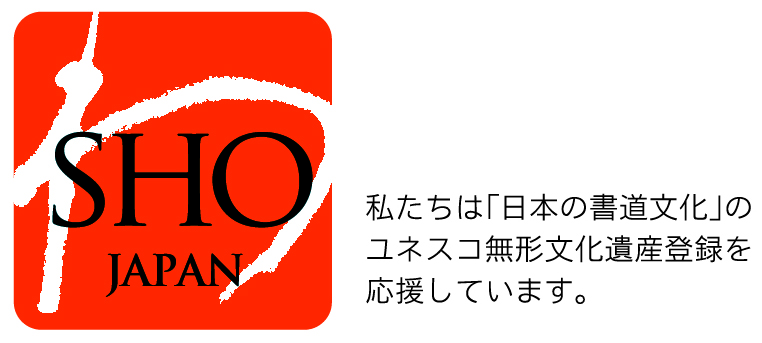 日本書道ユネスコ登録推進協議会